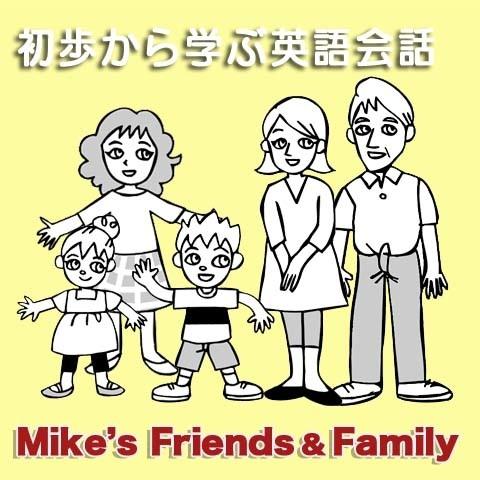 初歩から学ぶ英語会話(1)Mike's Friends and Family