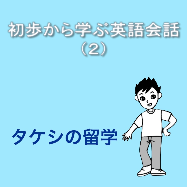初歩から学ぶ英語会話(2)タケシの留学